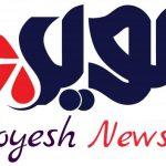 کانال خبری پویش نیوز