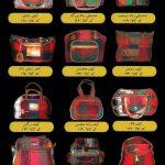 صنایع و کیف سنتی