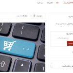 فروشگاه آنلاین ایرانیان