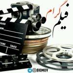 فیلم گرام