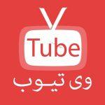 وی تیوب بهترین کلیپ های یوتیوب