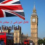 کانال آموزش زبان انگلیسی جولی انگلیش