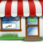 فروشگاه اینترنتی آوا شاپ