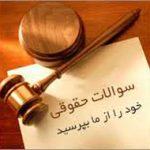 خدمات مشاوره حقوقی