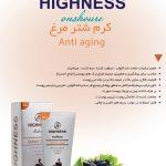 محصولات بهداشتی هاینس