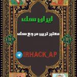 کانال IRAN HACK
