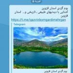 بوم گردی استان قزوین
