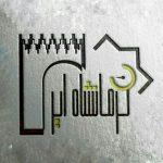 کرمانشاه ایر جوک و طنز
