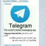 کانال اخبار و ترفندهای تلگرام