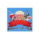 کانال فیلم ایرانی